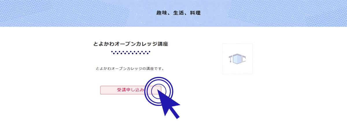 ページ上部の「受講申込み」ボタンをクリックします。