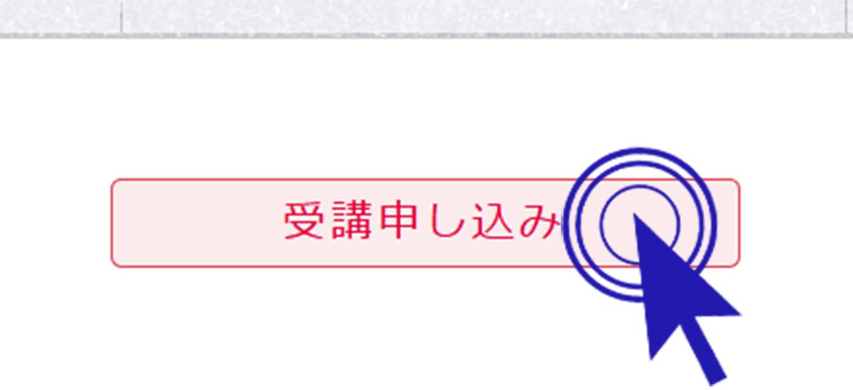 「受講申込み」ボタン
